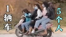 搞笑春日大赏:一辆摩托车坐5个人?你们就是这条街最靓的仔