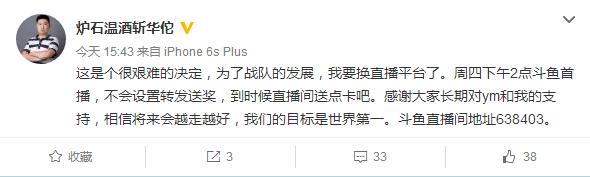 YM华佗宣布加盟斗鱼直播平台