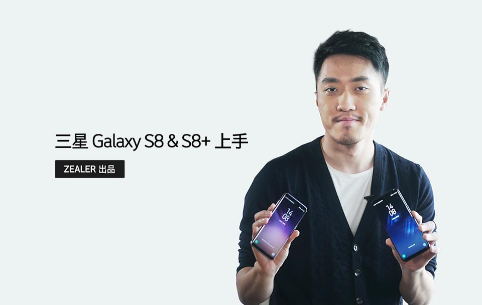 王自如抢先上手 S8 你想知道的都在这儿了