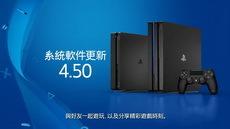 索尼PS4 Pro增强模式通过更新现已开放 优化游戏稳定性