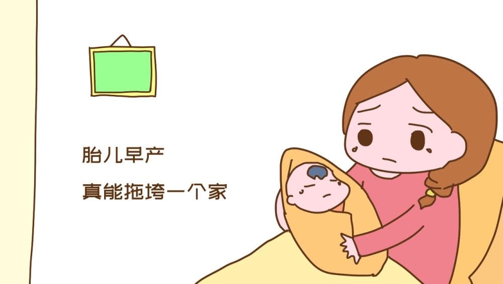 胎儿早产能拖垮一个家,孕妈不想悲催中招,孕晚期要当心