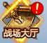 网页游戏元宝服《神座》决战皇城争夺龙柱摧毁魔法塔