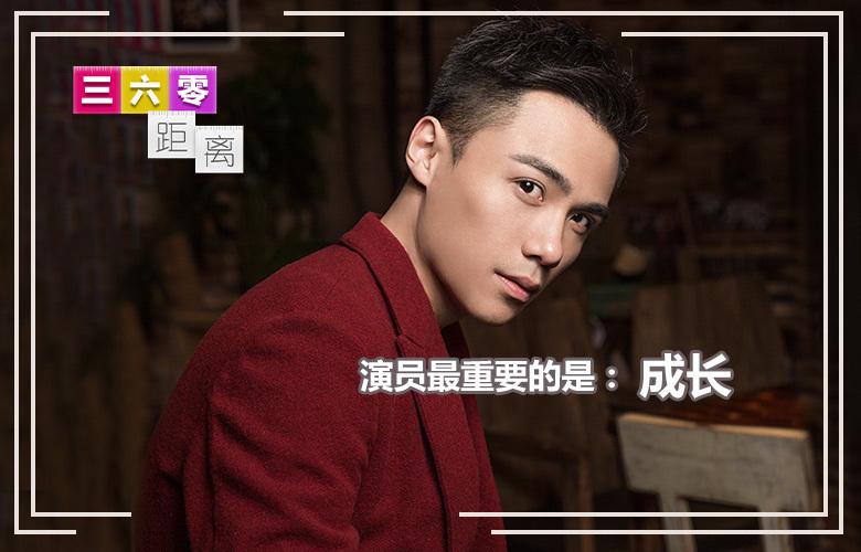 《三六零距离》专访刘岳:演员带给自己更多的是成长