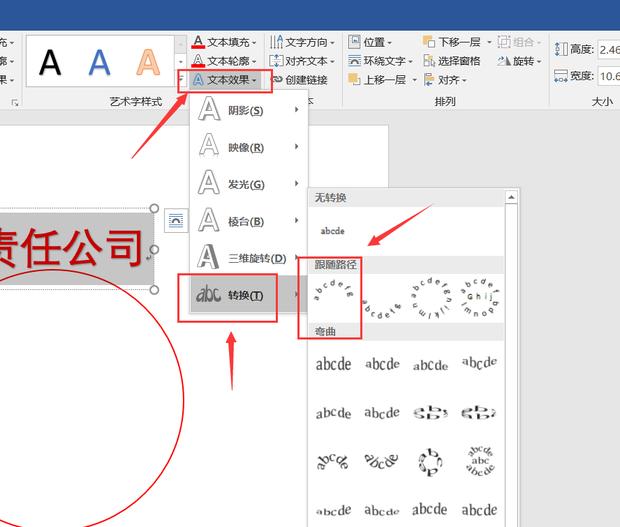 """旺彩官网 7 在""""插入""""中选择""""形状"""""""