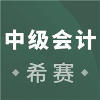希赛中级会计职称考试 v2.7.6 安卓版