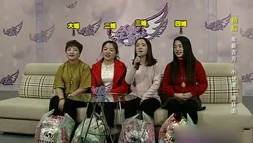 男嘉宾相亲,四个大姑姐专门带礼物来助阵,引台下观众阵阵欢呼