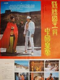 苏禄国王与中国皇帝[下]