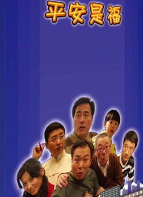 平安是福[2008]