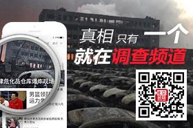 北京时间调查频道